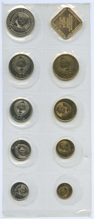 Набор монет (годовой, сжетоном), взапайке 1990 года ММД (СССР)