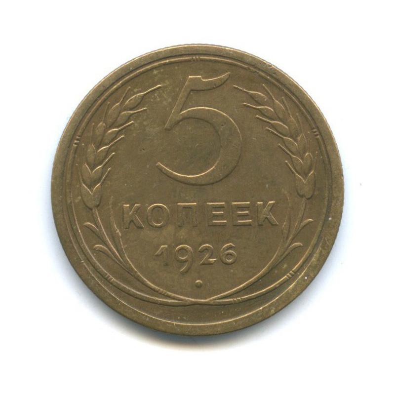 5 копеек (шт. 2 Федорин) 1926 года (СССР)