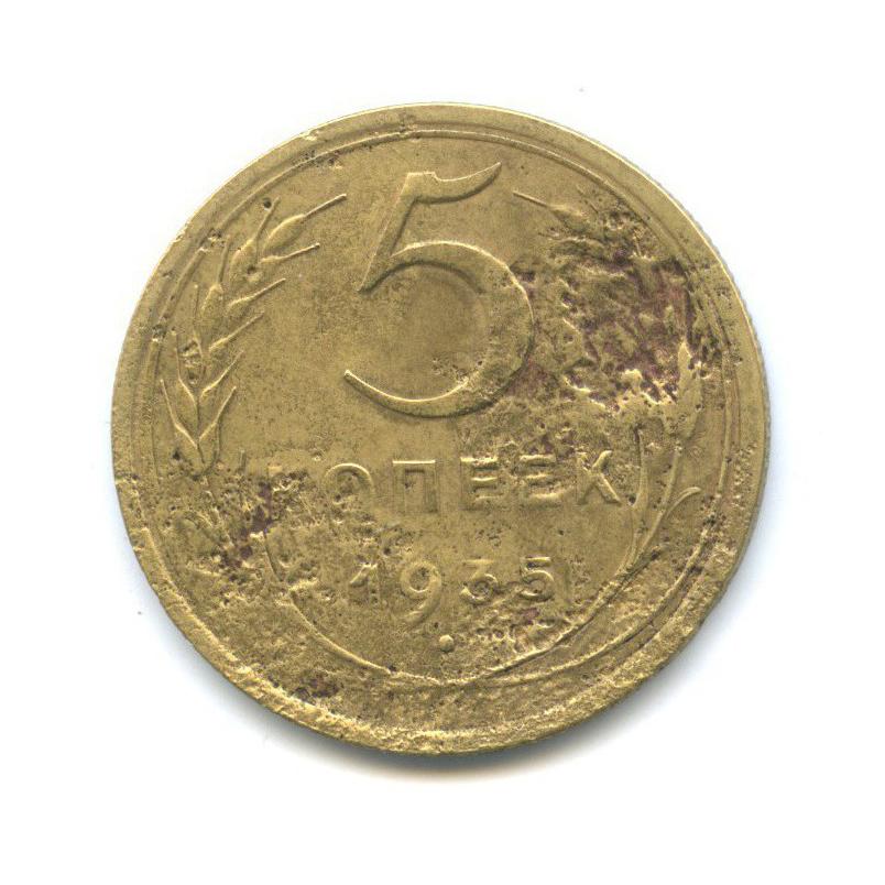 5 копеек (шт. 3/А Федорин) 1935 года N (СССР)