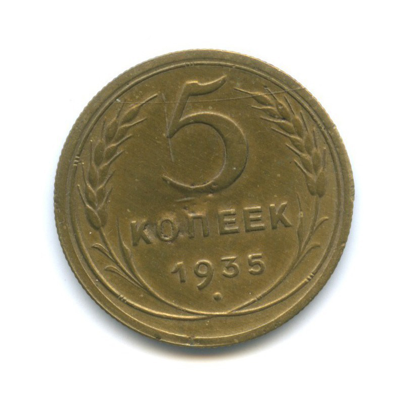 5 копеек (шт. 3/Б Федорин) 1935 года N (СССР)
