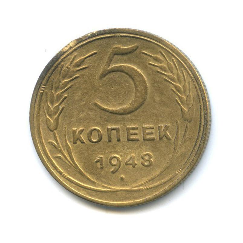 5 копеек (шт. 1.12/А Федорин) 1948 года (СССР)