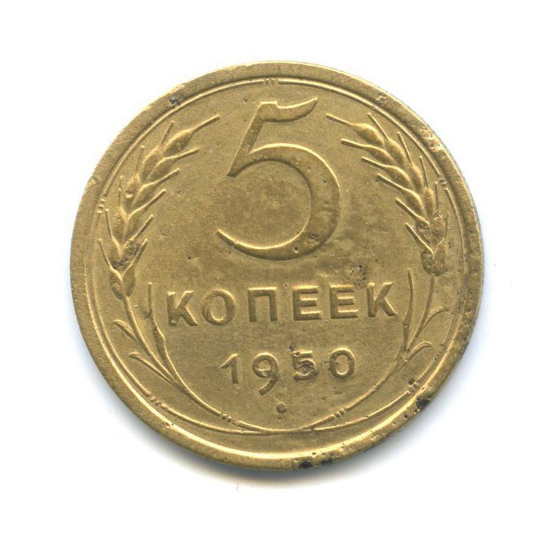 5 копеек (шт. 2.2 Федорин) 1950 года (СССР)