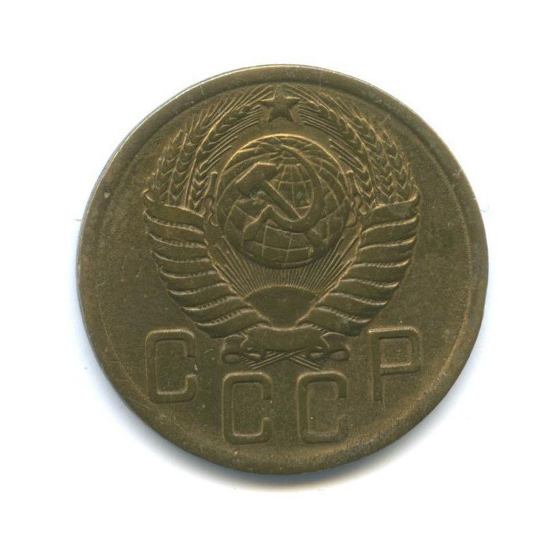 5 копеек (шт. 3.12 Федорин) 1950 года (СССР)