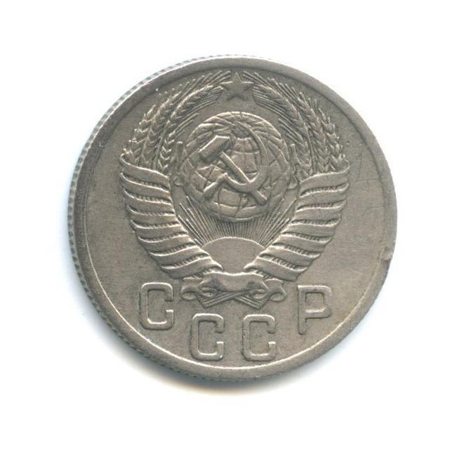 15 копеек (шт. 3.1 Федорин) 1949 года (СССР)