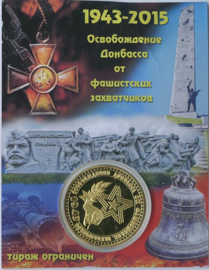 Жетон «Освобождение Донбасса отфашистских захватчиков»