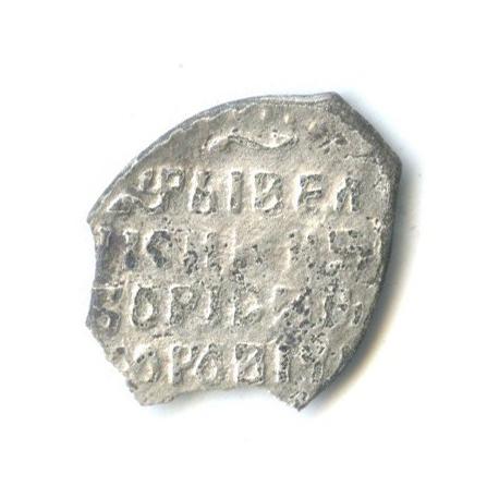 1 копейка - Борис Годунов (1598-1605)