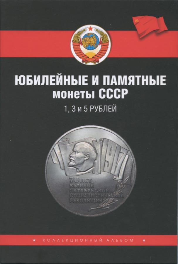 Альбом-планшет для монет «Юбилейные ипамятные монеты СССР» (65 ячеек) (Россия)