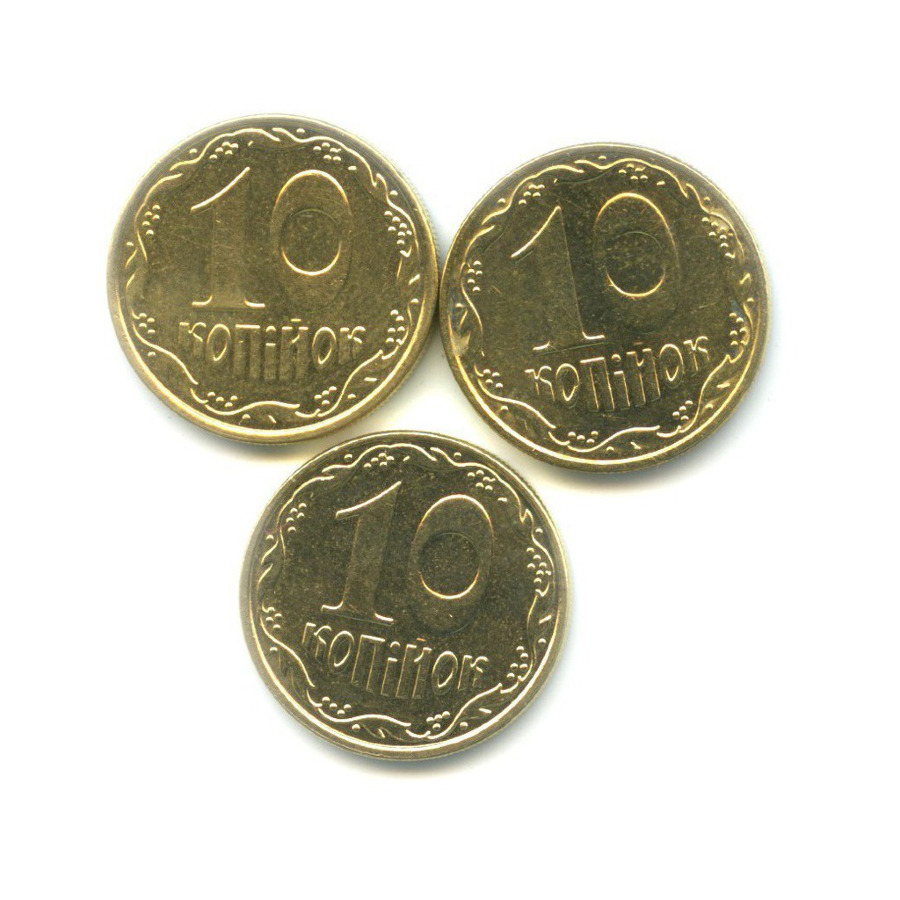 Набор монет 10 копеек 2007-2009 (Украина)