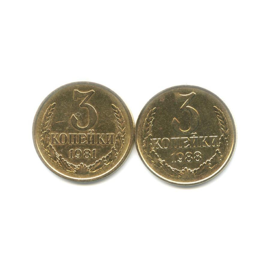 Набор монет 3 копейки 1981, 1988 (СССР)
