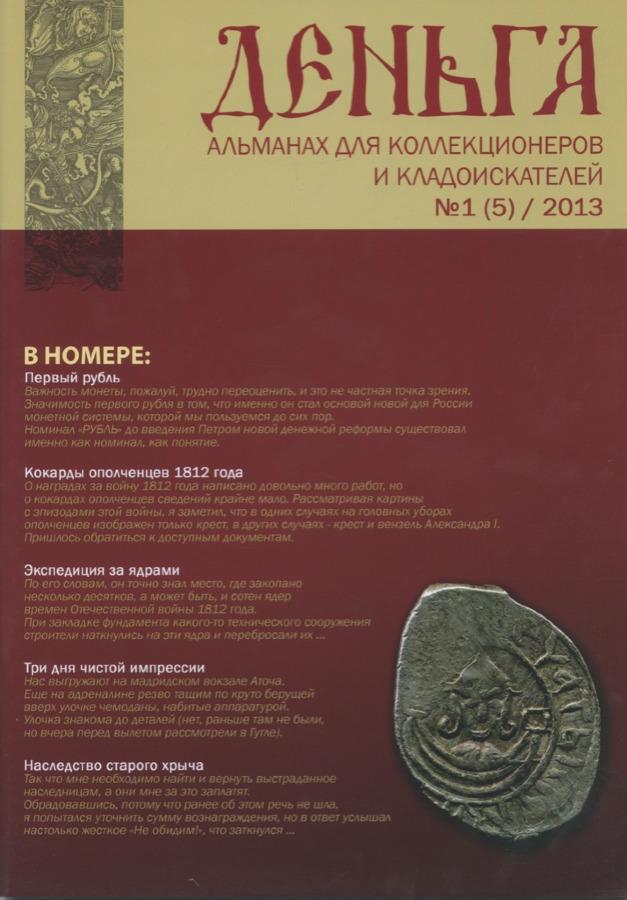 Альманах для коллекционеров икладоискателей «Деньга», №1 (5) январь 2013, 48 стр 2013 года (Россия)