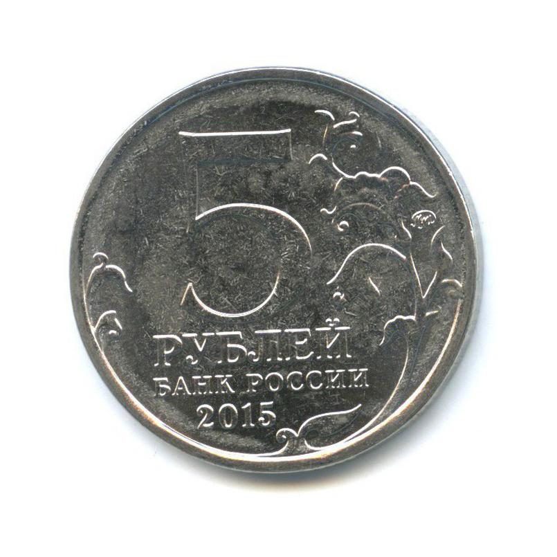5 рублей — Русское географическое общество 2015 года (Россия)