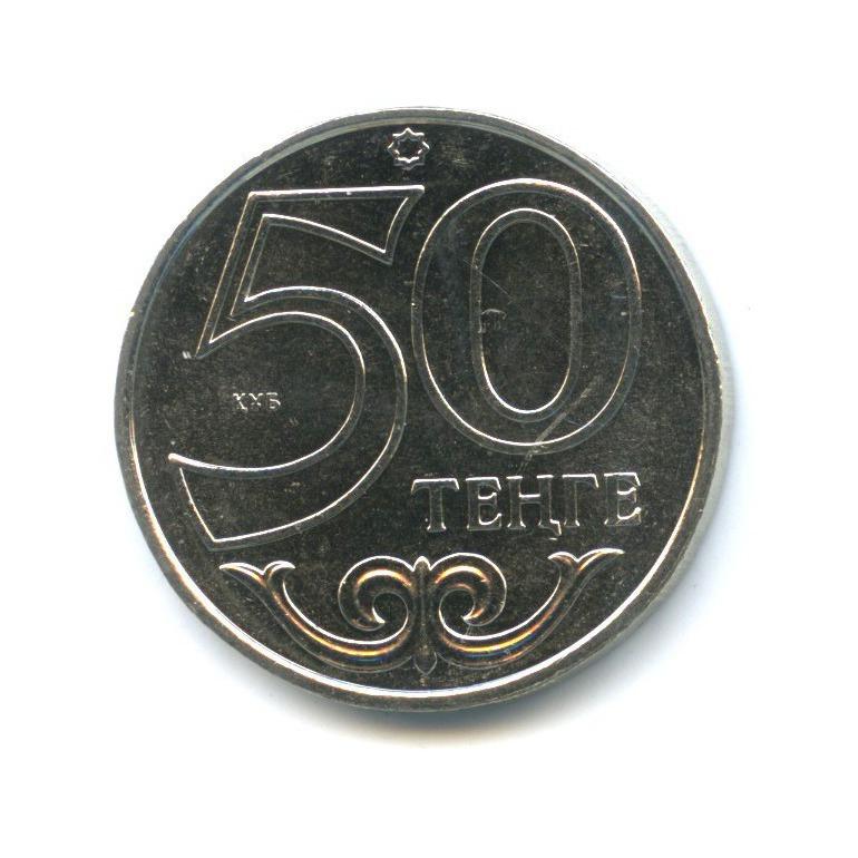 50 тенге - Города Казахстана - Уральск 2014 года (Казахстан)