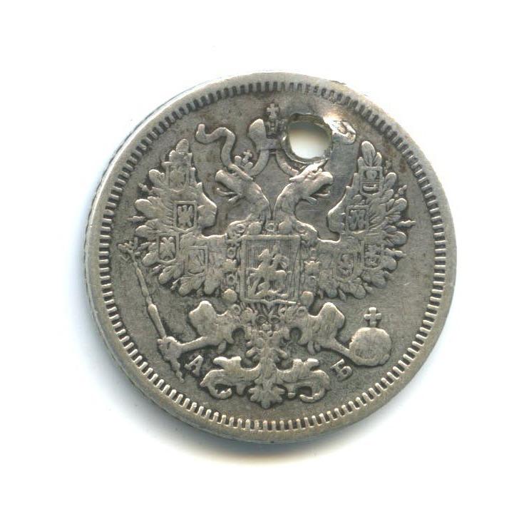 20 копеек 1863 года СПБ АБ (Российская Империя)