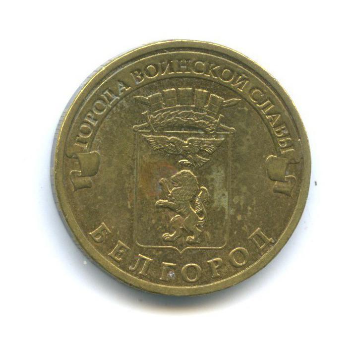 10 рублей — Города воинской славы - Белгород 2011 года (Россия)