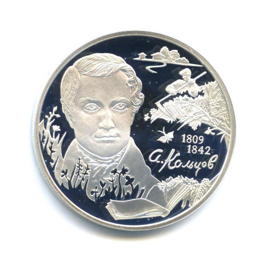 2 рубля - 200-летие содня рождения А. В. Кольцова 2009 года СПМД (Россия)