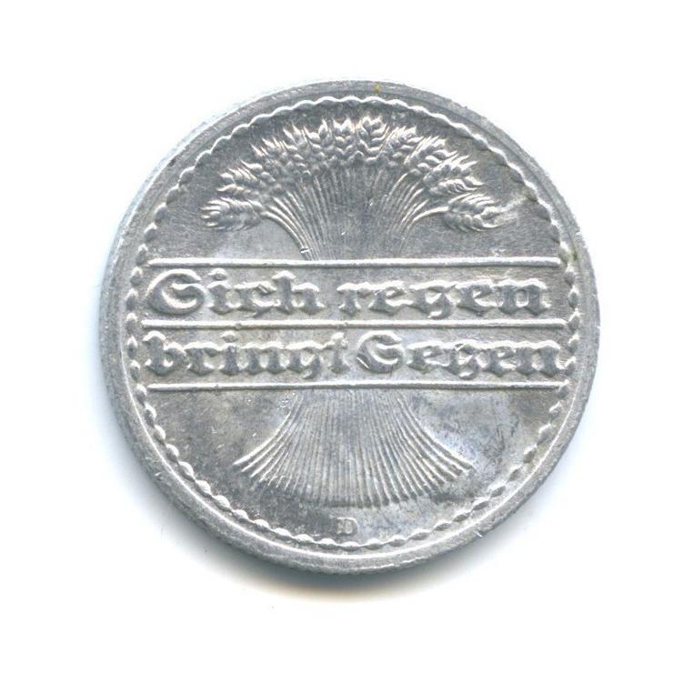 50 пфеннигов 1921 года D (Германия)