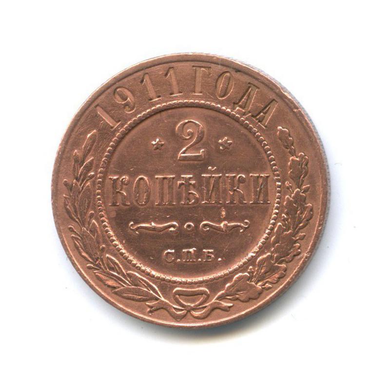 2 копейки (без обращения) 1911 года СПБ (Российская Империя)
