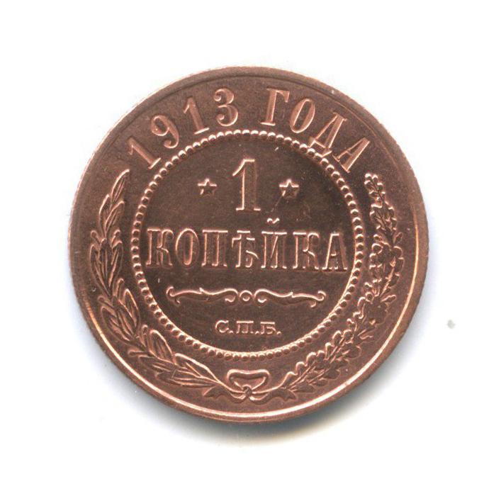 1 копейка (без обращения) 1913 года СПБ (Российская Империя)