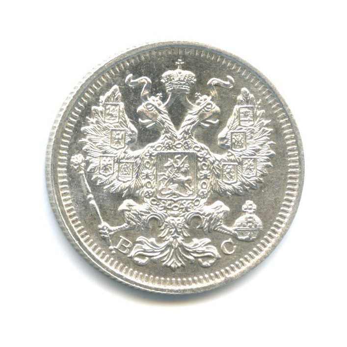 20 копеек 1915 года ВС (Российская Империя)