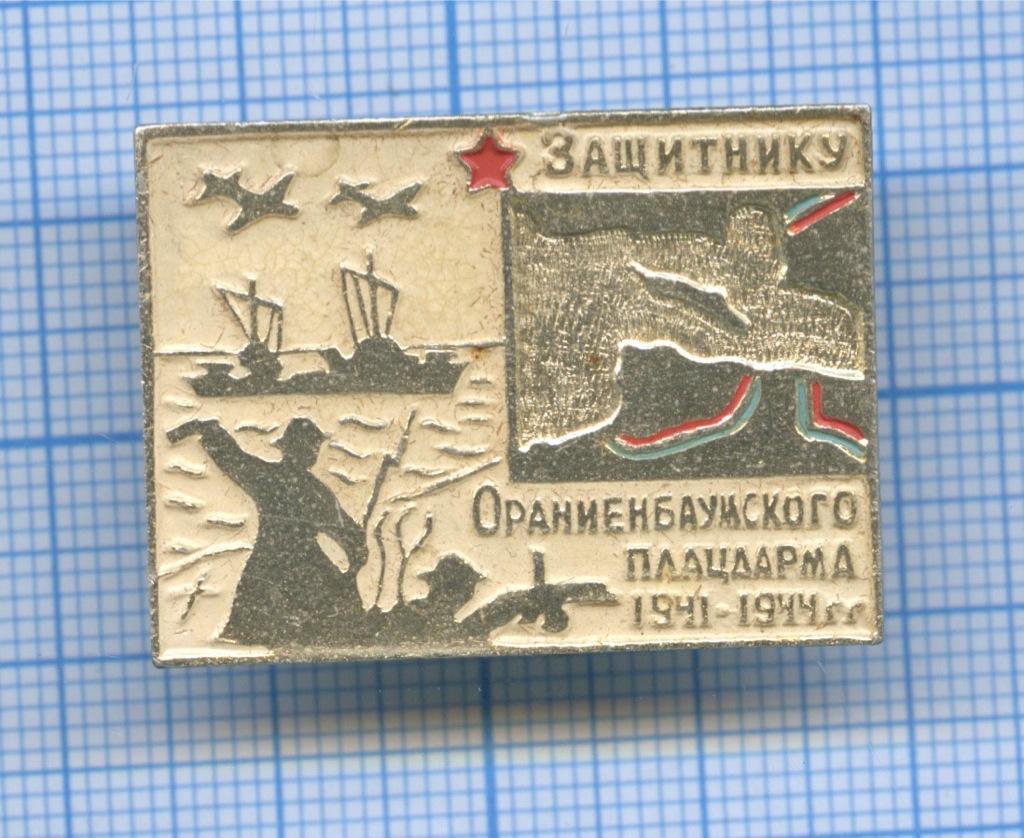 Знак «Защитнику Ораниенбаумского плацдарма 1941-1944 гг.» (СССР)