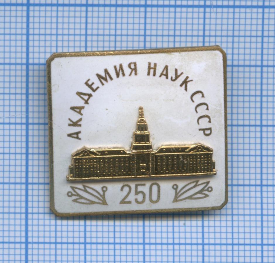 Знак «250 лет Академии наук СССР» ММД (СССР)