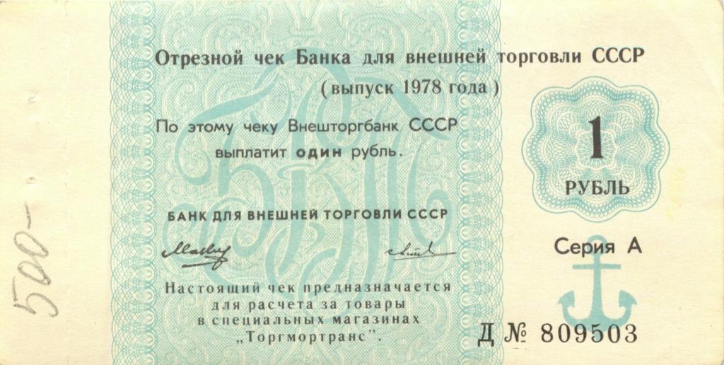 1 рубль (отрезной чек) 1978 года (СССР)