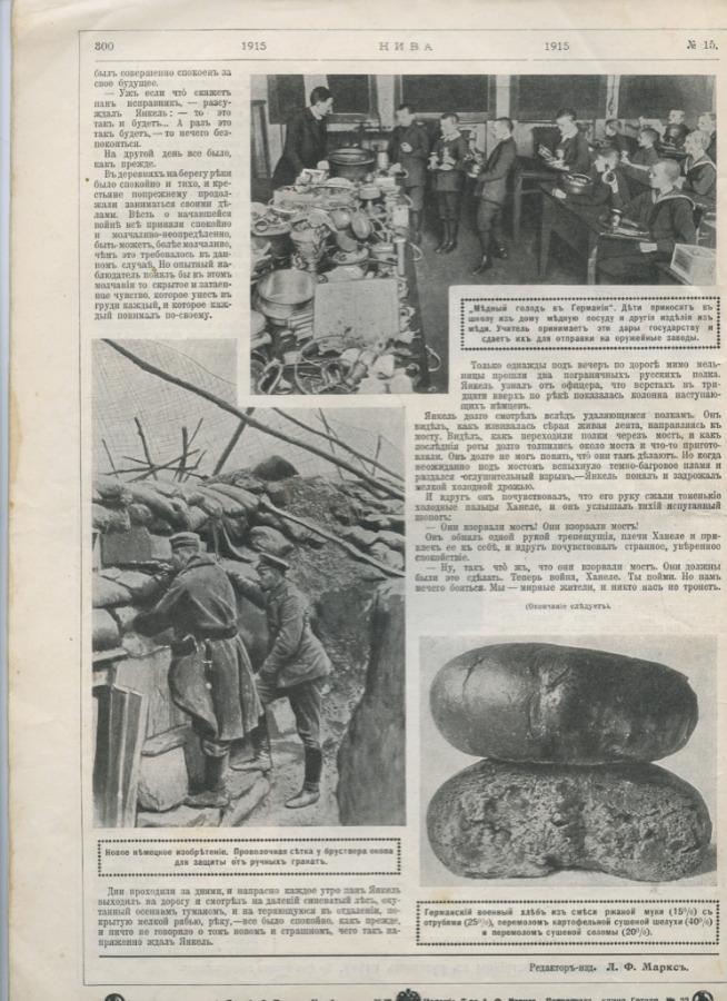 Журнал «Нива», выпуск №15 (24 стр.) 1915 года (Российская Империя)