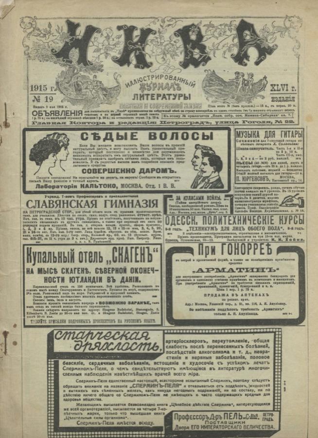 Журнал «Нива», выпуск №19 (24 стр.) 1915 года (Российская Империя)
