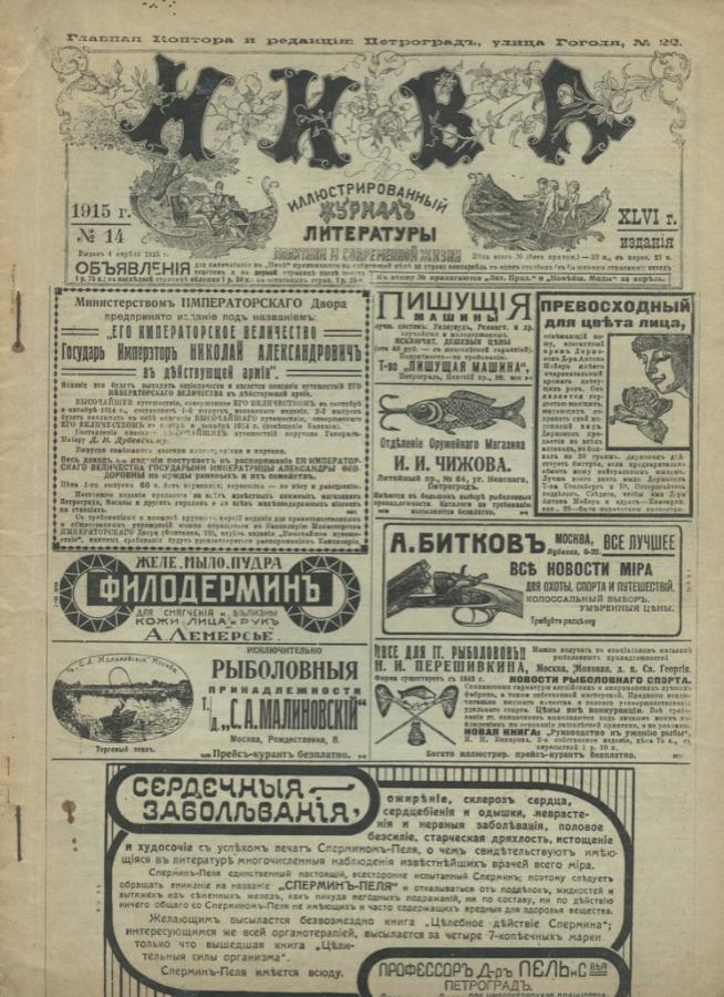 Журнал «Нива», выпуск №14 (24 стр.) 1915 года (Российская Империя)