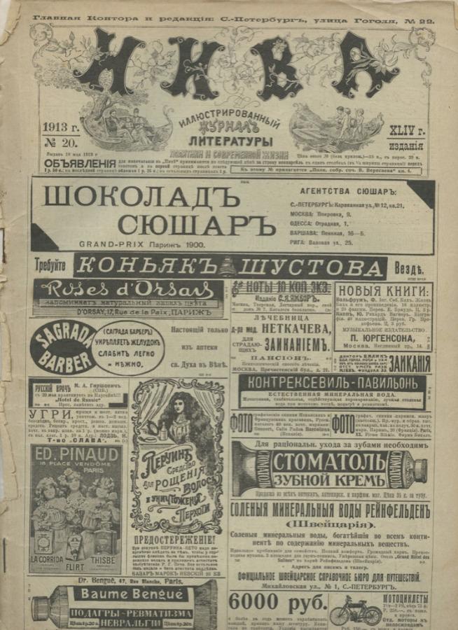 Журнал «Нива», выпуск №20 (28 стр.) 1913 года (Российская Империя)