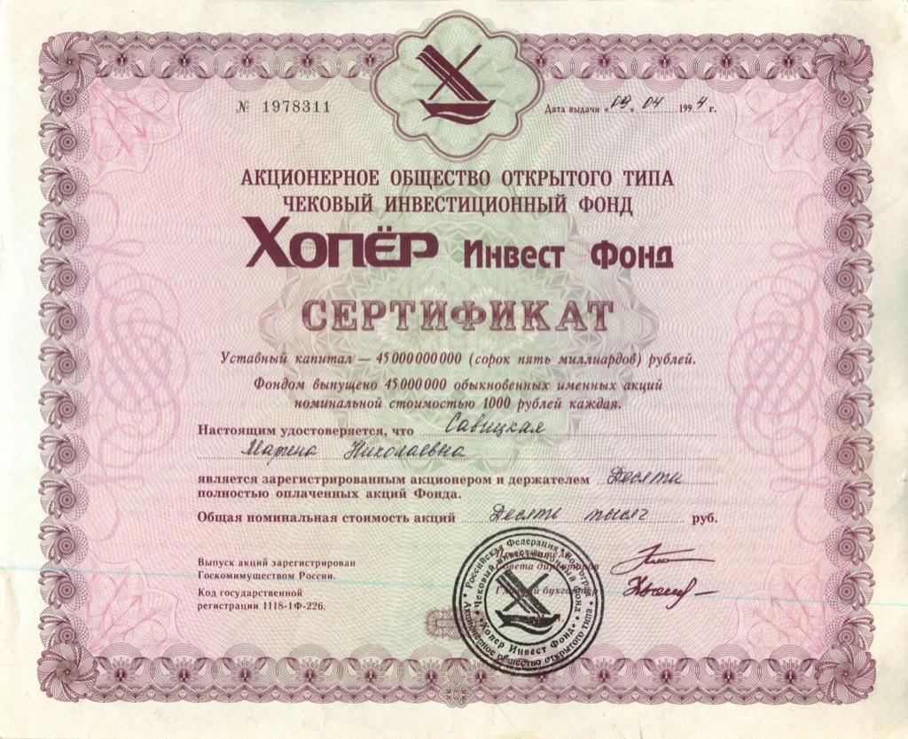 10000 рублей - ОАО «Хопер Инвест Фонд» (сертификат акций) 1994 года (Россия)