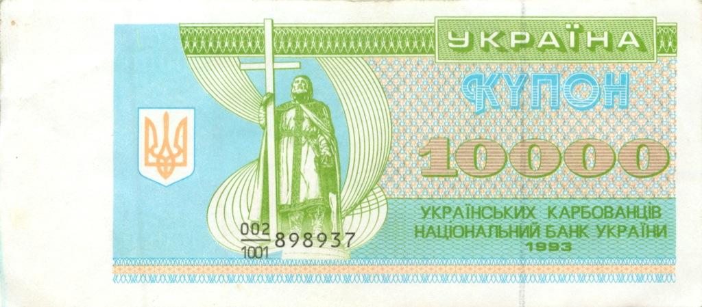 10000 карбованцев 1993 года (Украина)