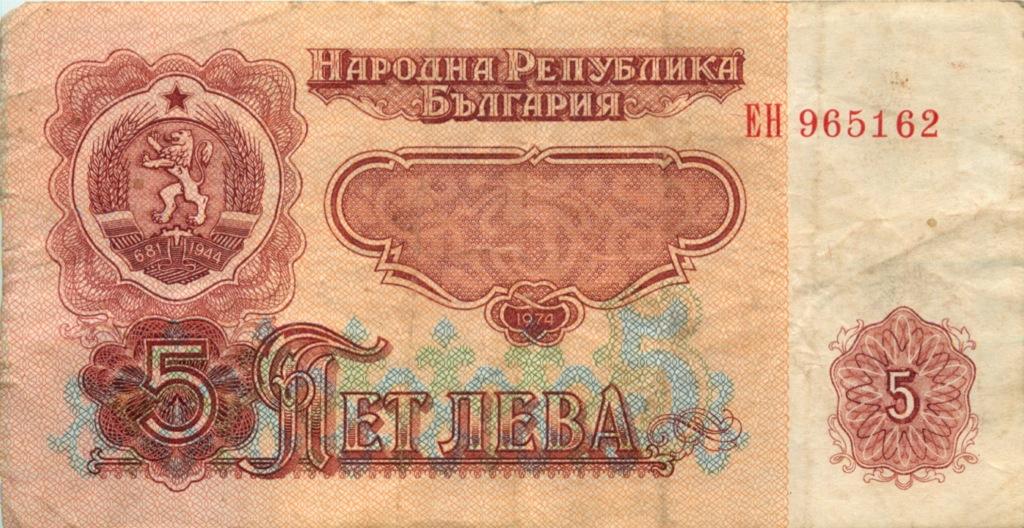 5 левов 1974 года (Болгария)