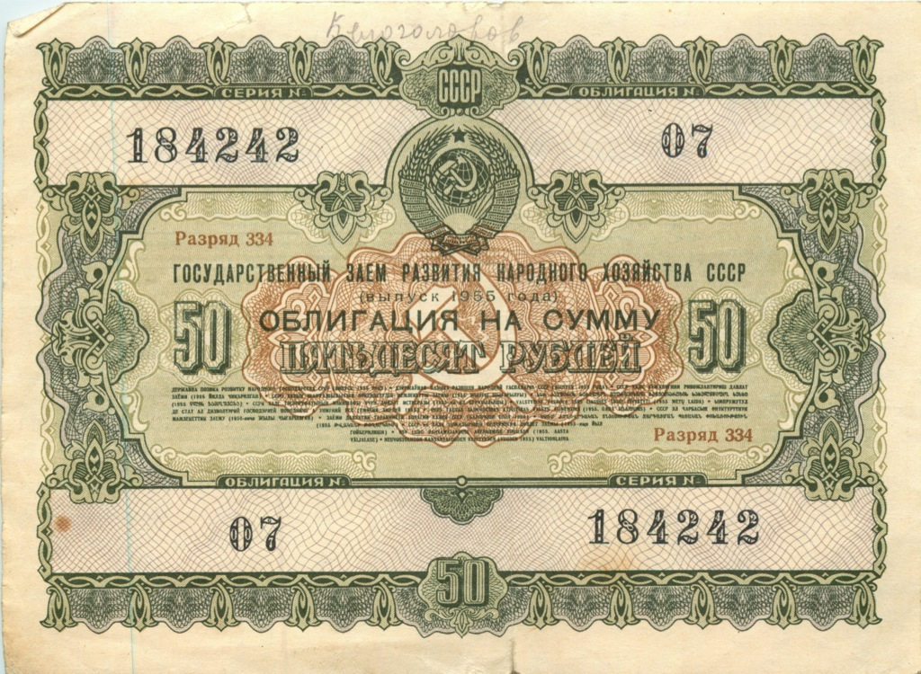 50 рублей (облигация) 1955 года (СССР)