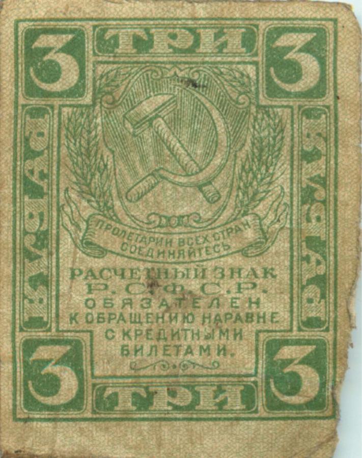 3 рубля (СССР)