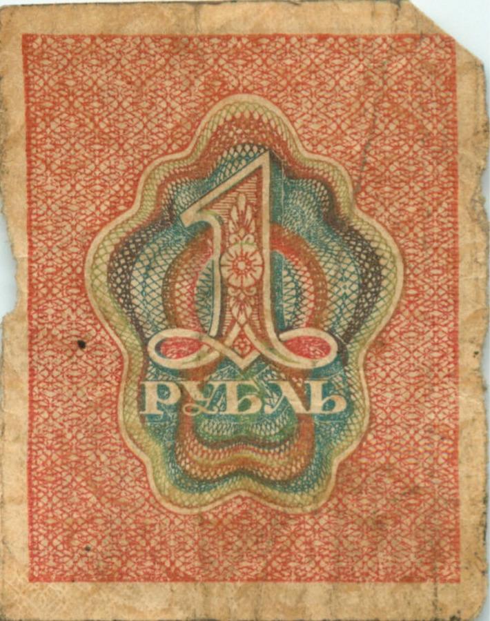 1 рубль (СССР)