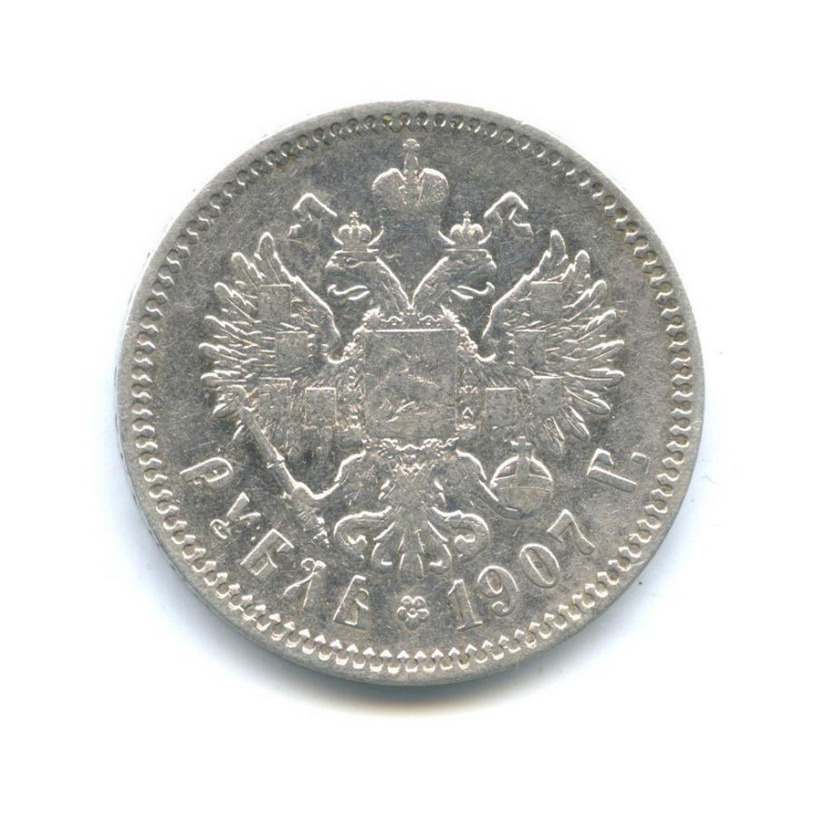 1 рубль 1907 года ЭБ (Российская Империя)