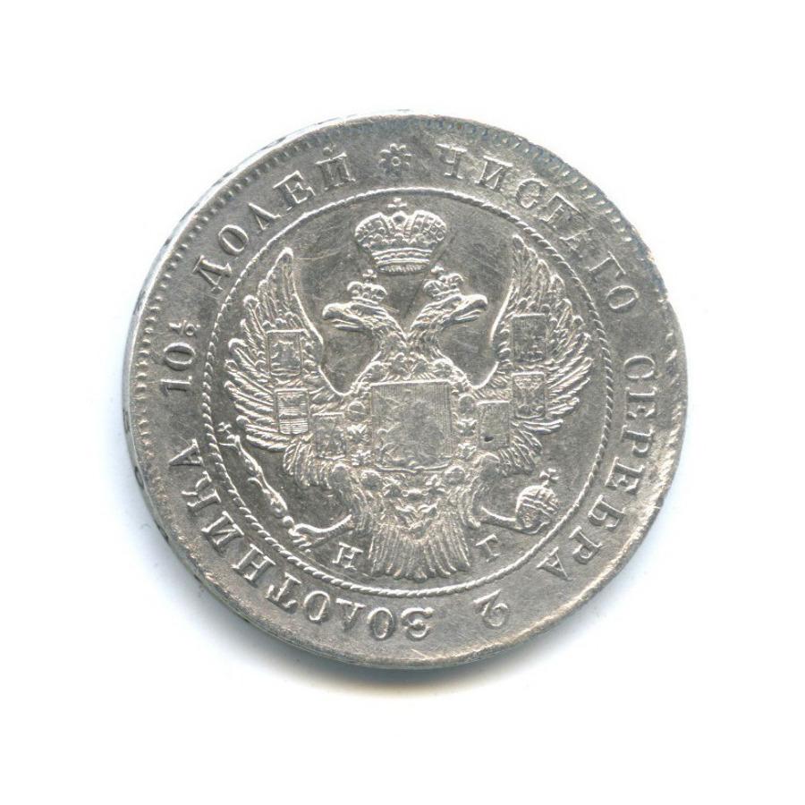 Полтина (50 копеек) 1839 года СПБ НГ (Российская Империя)