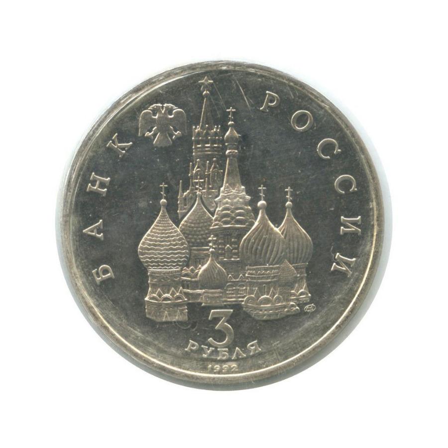 3 рубля — Северный конвой. 1941-1945 гг (взапайке) 1992 года (Россия)
