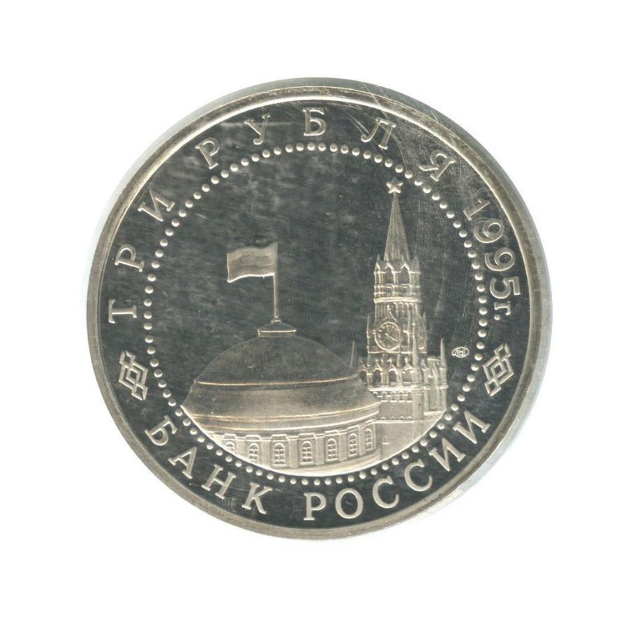 3 рубля — Освобождение Европы отфашизма. Вена (взапайке) 1995 года (Россия)