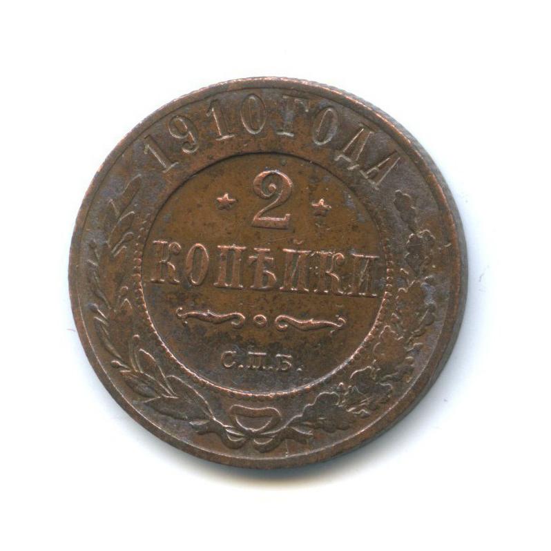 2 копейки 1910 года СПБ (Российская Империя)
