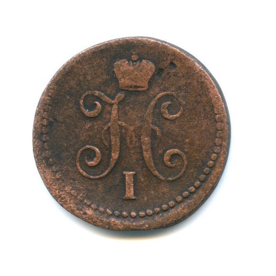 1 копейка серебром 1842 года СМ (Российская Империя)