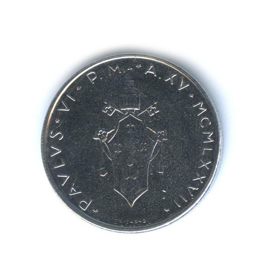 50 лир 1977 года (Ватикан)