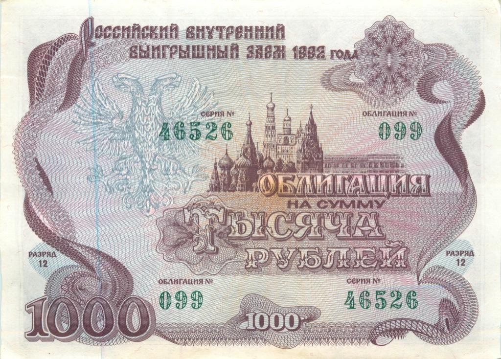 1000 рублей (облигация) 1922 года (Россия)