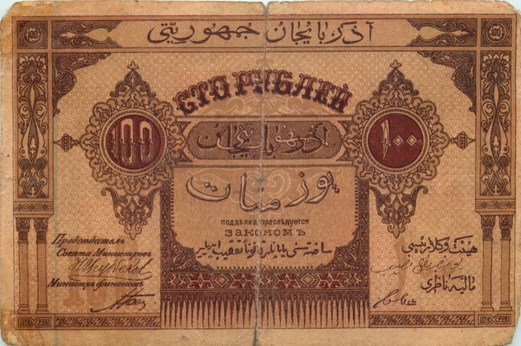 100 рублей 1919 года (Азербайджан)
