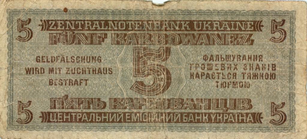 5 карбованцев 1942 года (Украина)