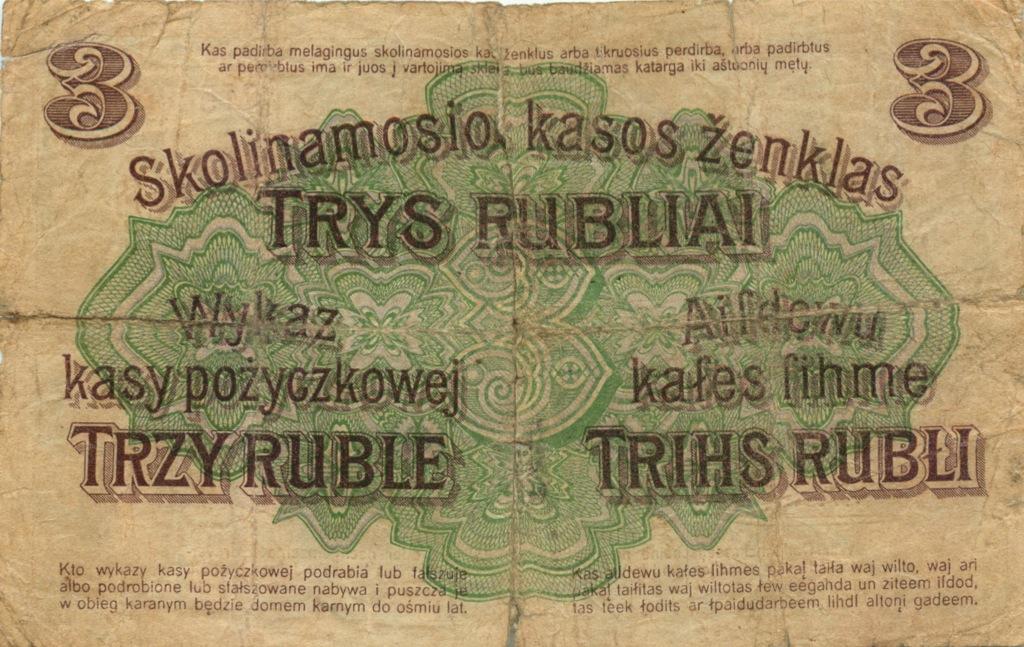 3 рубля, Познань 1916 года (Польша)
