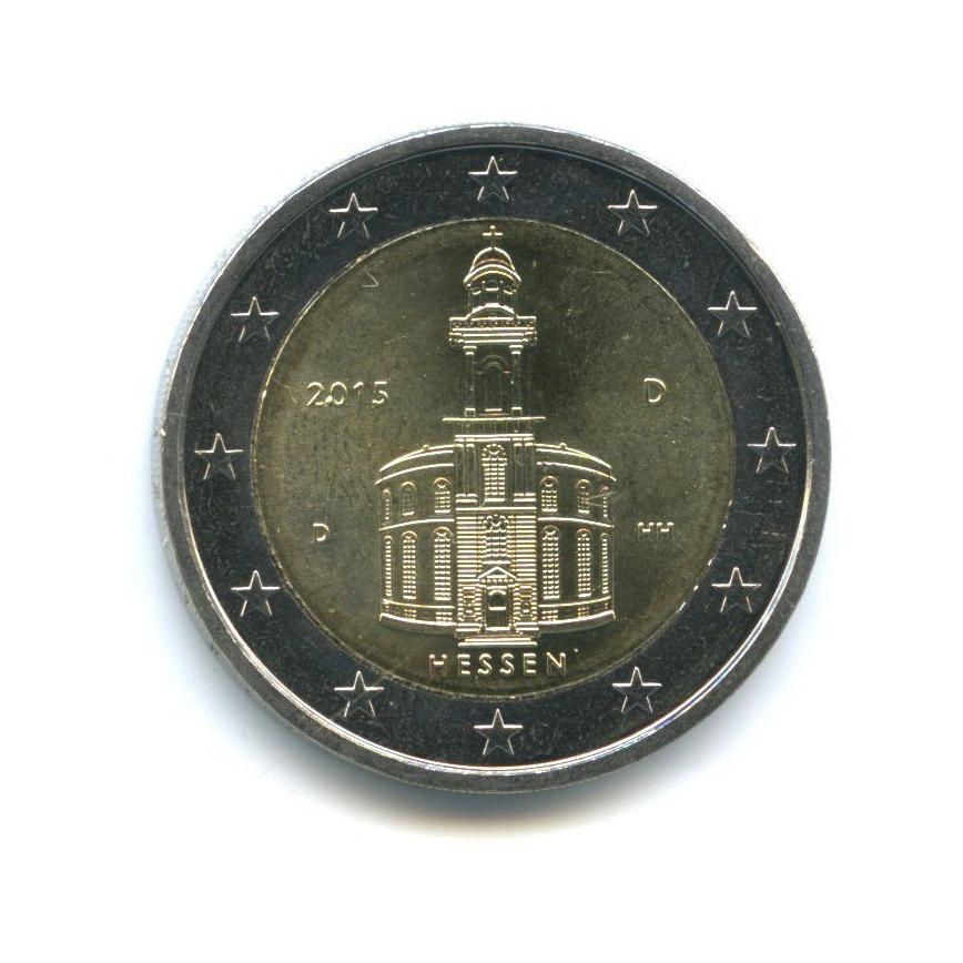 2 евро - Федеральные земли Германии: Гессен (Церковь Святого Павла воФранкфурт-на-Майне) 2015 года D (Германия)