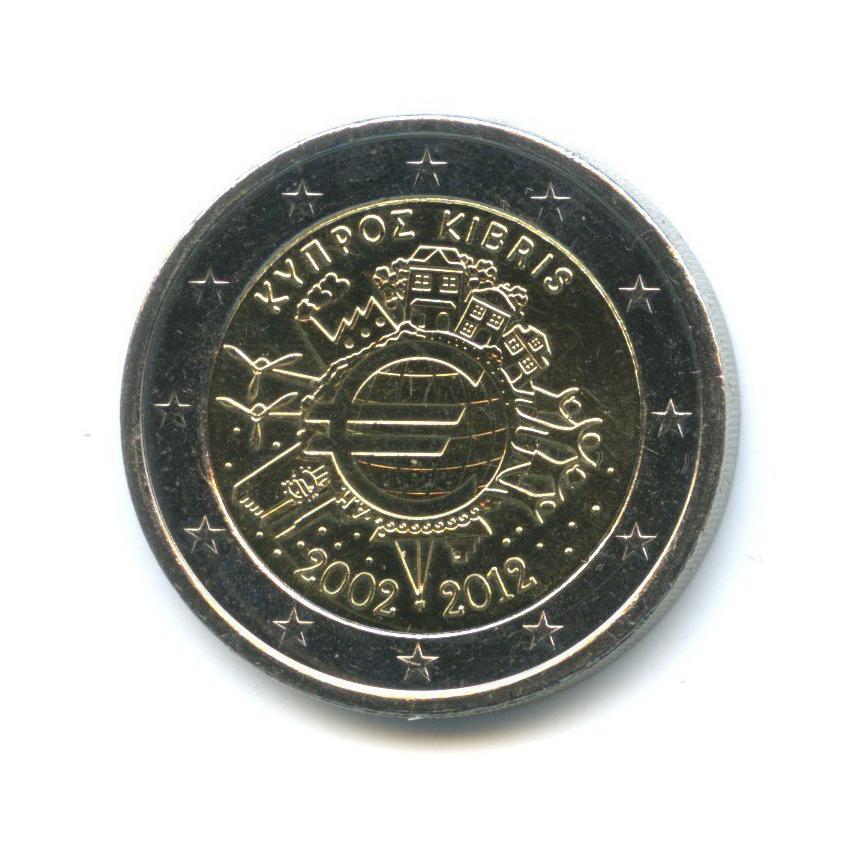 2 евро — 10 лет евро наличными 2012 года (Кипр)