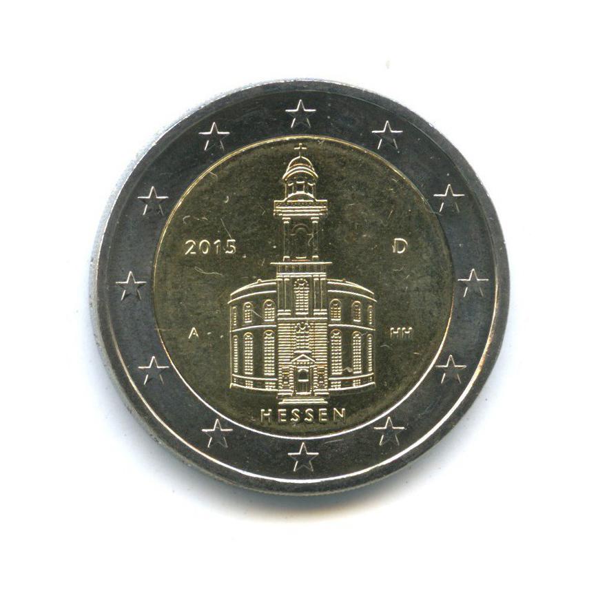 2 евро - Федеральные земли Германии: Гессен (Церковь Святого Павла воФранкфурт-на-Майне) 2015 года А (Германия)